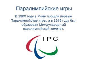 Паралимпийские игры В 1960 году в Риме прошли первые Паралимпийские игры, а