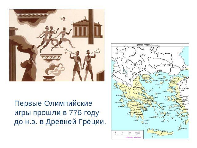Первые Олимпийские игры прошли в 776 году до н.э. в Древней Греции.