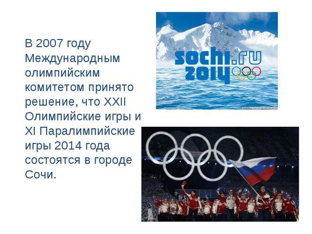 В 2007 году Международным олимпийским комитетом принято решение, что XXII Ол...