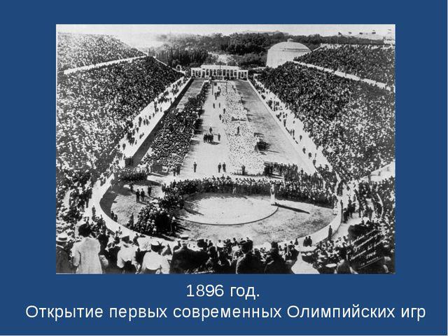 1896 год. Открытие первых современных Олимпийских игр