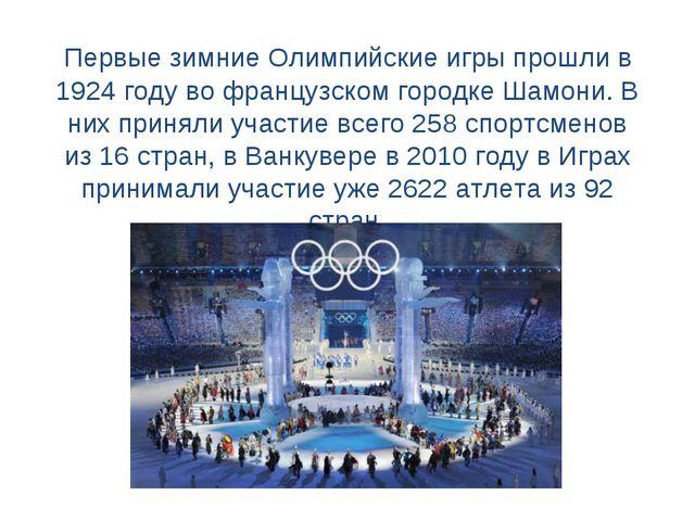 Первые зимние Олимпийские игры прошли в 1924 году во французском городке Шам...