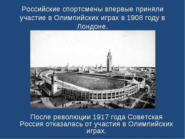 Российские спортсмены впервые приняли участие в Олимпийских играх в 1908 году...