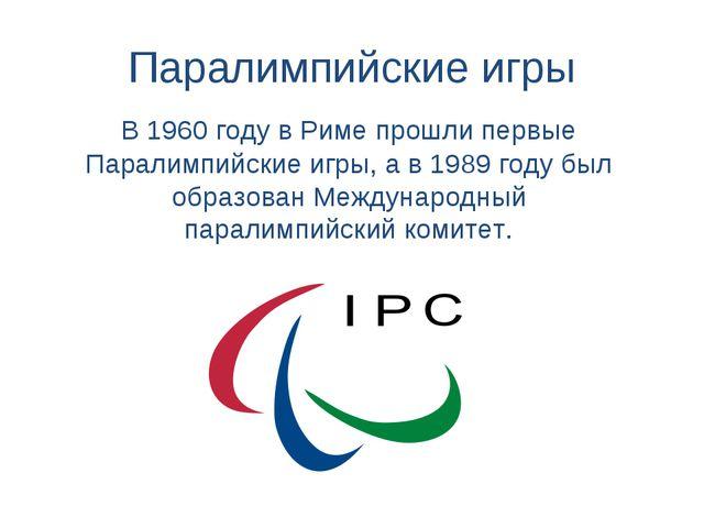 Паралимпийские игры В 1960 году в Риме прошли первые Паралимпийские игры, а...