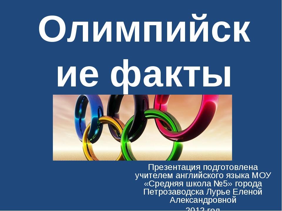 Олимпийские факты Презентация подготовлена учителем английского языка МОУ «Ср...