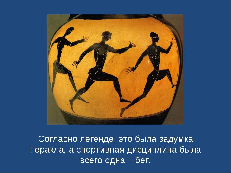 Согласно легенде, это была задумка Геракла, а спортивная дисциплина была всег...