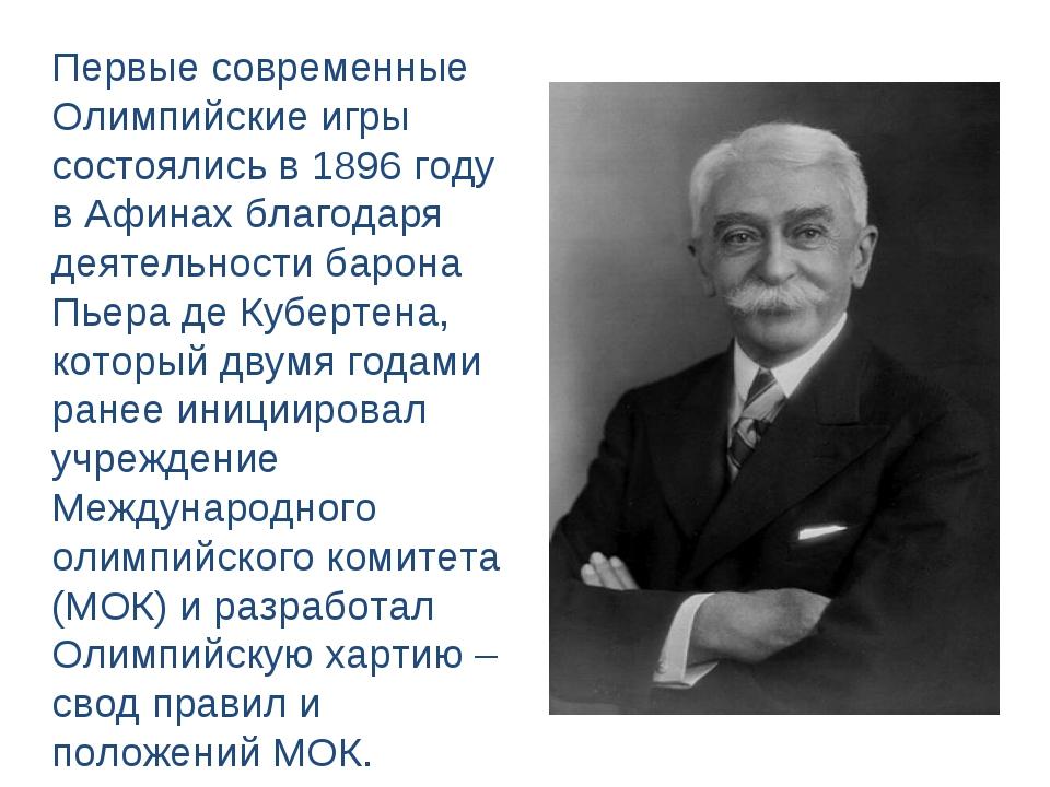Первые современные Олимпийские игры состоялись в 1896 году в Афинах благодаря...
