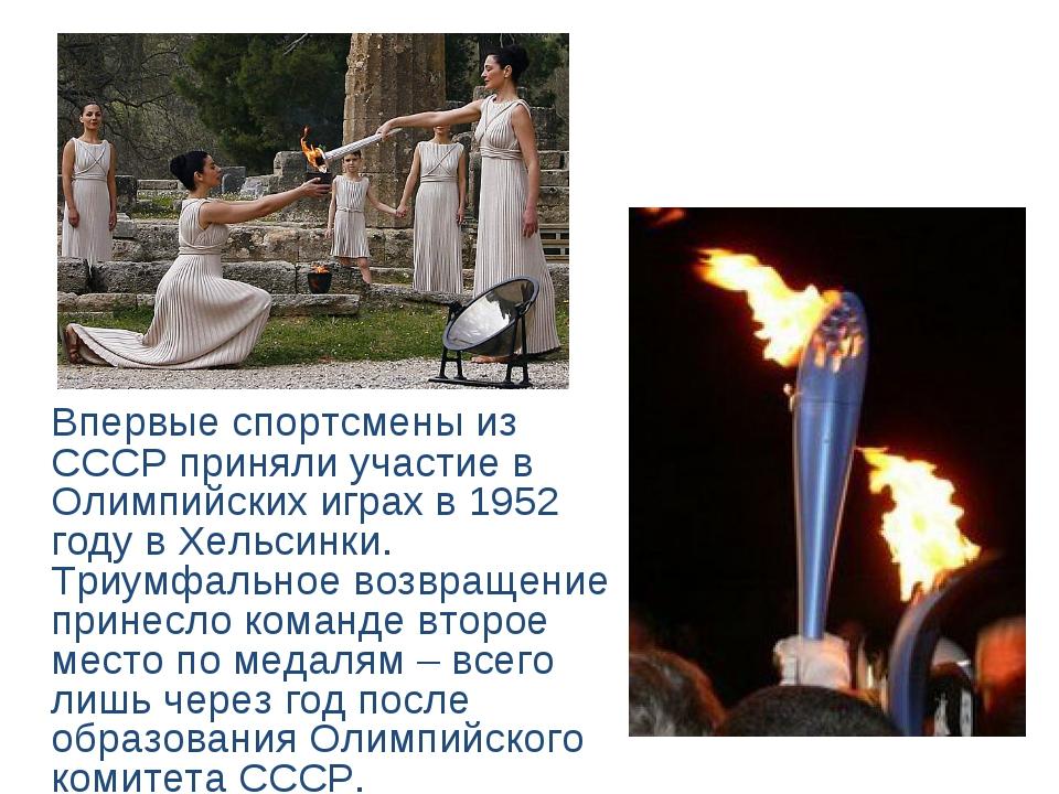 Впервые спортсмены из СССР приняли участие в Олимпийских играх в 1952 году в...