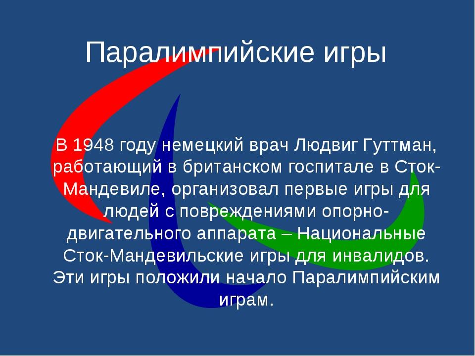Паралимпийские игры В 1948 году немецкий врач Людвиг Гуттман, работающий в б...