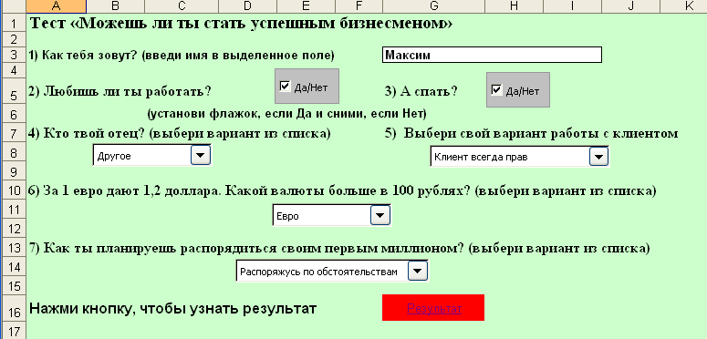 Описание: http://www.newikt2011.narod2.ru/Materiali/images/ris6.PNG