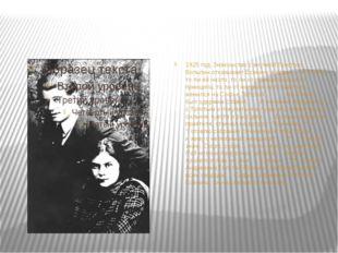 1925 год. Знакомство с внучкой Толстого.  Вольпин отказывает Есенину в брак