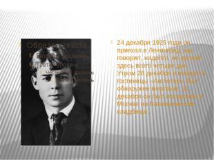 24 декабря 1925 года он приехал в Ленинград, как говорил, надолго, но прожил