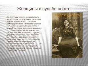 Женщины в судьбе поэта. До 1912 года, судя по воспоминаниям друзей поэта, то