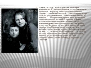 В марте 1913 года Сергей устроился в типографию Товарищества И. Сытина подчит