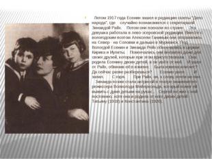 """Летом 1917 года Есенин зашел вредакцию газеты """"Дело народа"""", где  случай"""