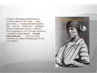 Есенин и Айседора возвратились в Россию в августе 1923 года.  Сразу расстал
