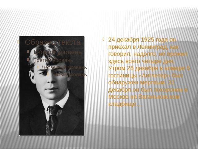 24 декабря 1925 года он приехал в Ленинград, как говорил, надолго, но прожил...