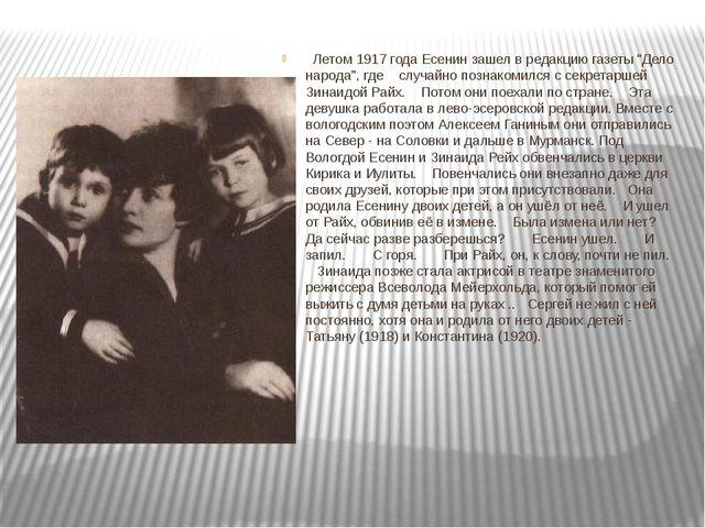"""Летом 1917 года Есенин зашел вредакцию газеты """"Дело народа"""", где  случай..."""