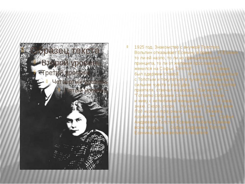 1925 год. Знакомство с внучкой Толстого.  Вольпин отказывает Есенину в брак...