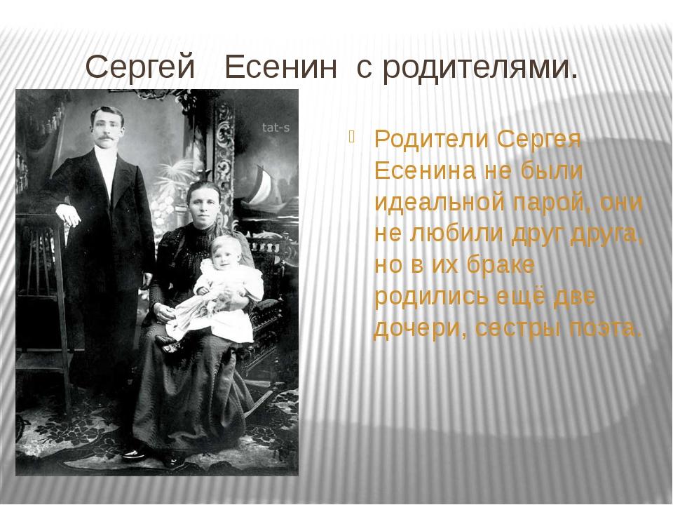 Сергей Есенин с родителями. Родители Сергея Есенина не были идеальной парой,...