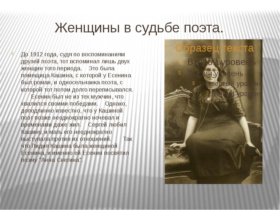 Женщины в судьбе поэта. До 1912 года, судя по воспоминаниям друзей поэта, то...