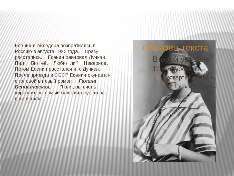 Есенин и Айседора возвратились в Россию в августе 1923 года.  Сразу расстал...