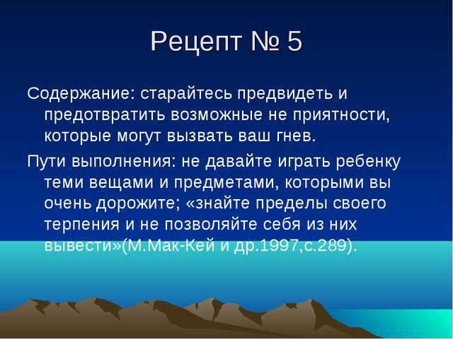 Рецепт № 5 Содержание: старайтесь предвидеть и предотвратить возможные не при...