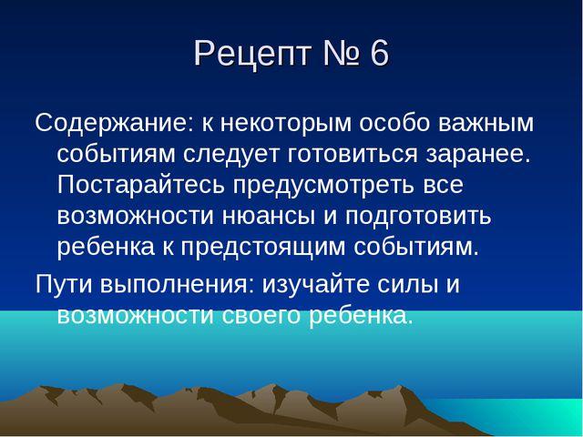 Рецепт № 6 Содержание: к некоторым особо важным событиям следует готовиться з...
