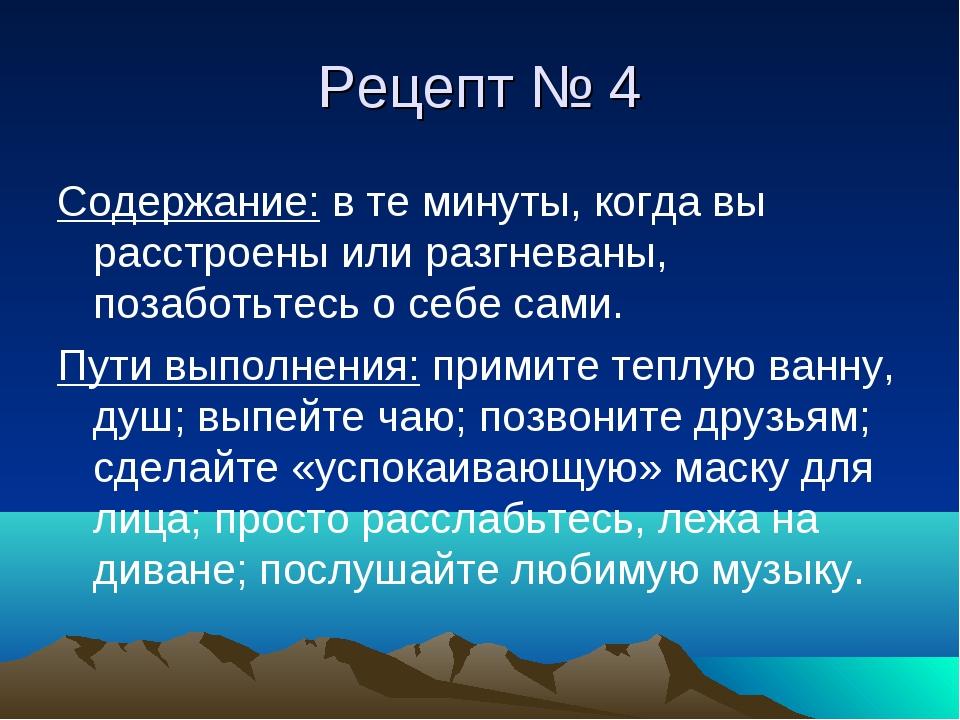 Рецепт № 4 Содержание: в те минуты, когда вы расстроены или разгневаны, позаб...