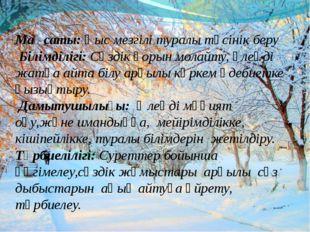 Мақсаты:Қыс мезгілі туралы түсінік беру Білімділігі: Сөздік қорын молайту, ө