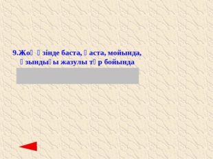 9. Жоқ өзінде баста, қаста, мойында, ұзындығы жазулы тұр бойында (сызғыш, лин