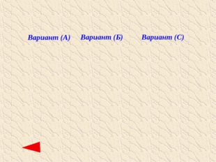 Вариант (А) Вариант (Б) Вариант (С)