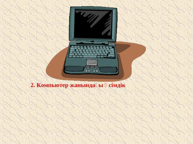 2. Компьютер жанындағы өсімдік