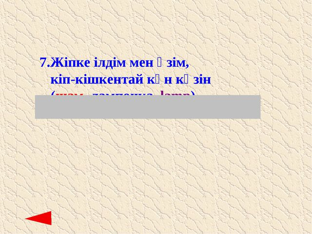 7. Жіпке ілдім мен өзім, кіп-кішкентай күн көзін (шам, лампочка, lamp)