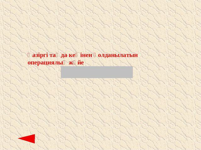 Қазіргі таңда кеңінен қолданылатын операциялық жүйе (Windows XP)