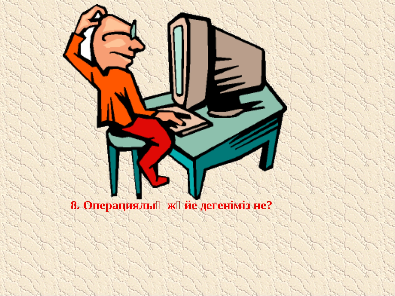 8. Операциялық жүйе дегеніміз не?