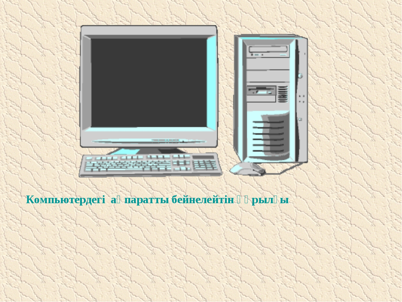 Компьютердегі ақпаратты бейнелейтін құрылғы