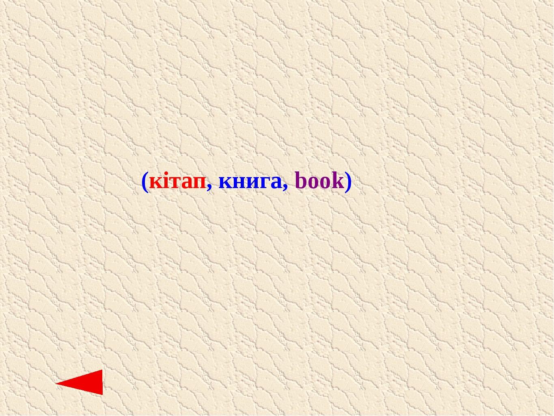 (кітап, книга, book)