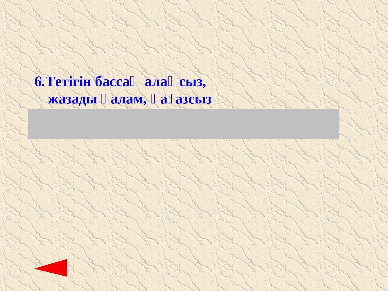 6. Тетігін бассаң алаңсыз, жазады қалам, қағазсыз (компьютер, компьютер, comp...