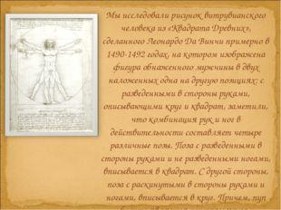 Мы исследовали рисунок витрувианского человека из «Квадрата Древних», сделанн