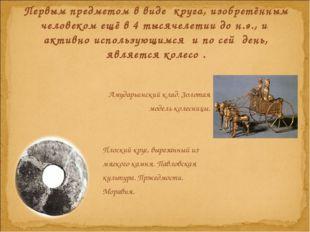Амударьинский клад. Золотая модель колесницы. Плоский круг, вырезанный из мяг