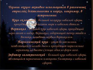 Термин «круг» активно используется в различных отраслях деятельности и науки,