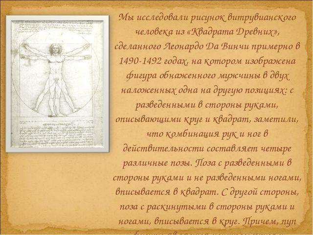 Мы исследовали рисунок витрувианского человека из «Квадрата Древних», сделанн...
