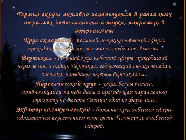 Термин «круг» активно используется в различных отраслях деятельности и науки,...