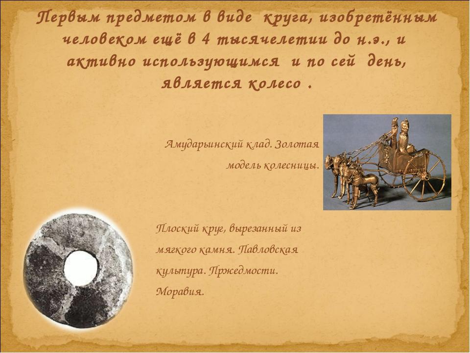 Амударьинский клад. Золотая модель колесницы. Плоский круг, вырезанный из мяг...