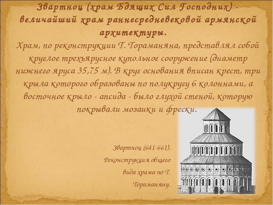 Звартноц (641-661). Реконструкция общего вида храма по Т. Тораманяну. Звартно...