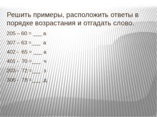Решить примеры, расположить ответы в порядке возрастания и отгадать слово. 20