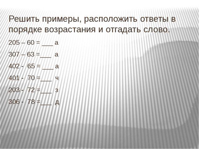 Решить примеры, расположить ответы в порядке возрастания и отгадать слово. 20...