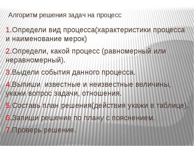 Алгоритм решения задач на процесс 1.Определи вид процесса(характеристики проц...