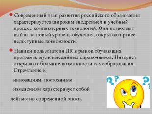 Современный этап развития российского образования характеризуется широким вн