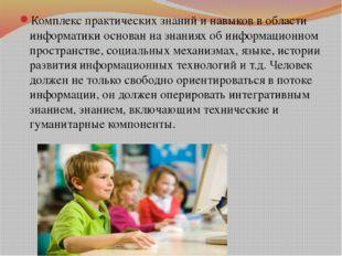 Комплекс практических знаний и навыков в области информатики основан на знан